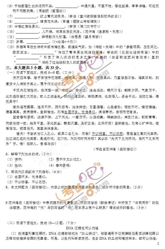 2011广东深圳中考《语文》试题