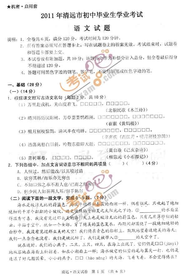 2011年广东清远中考《语文》试题