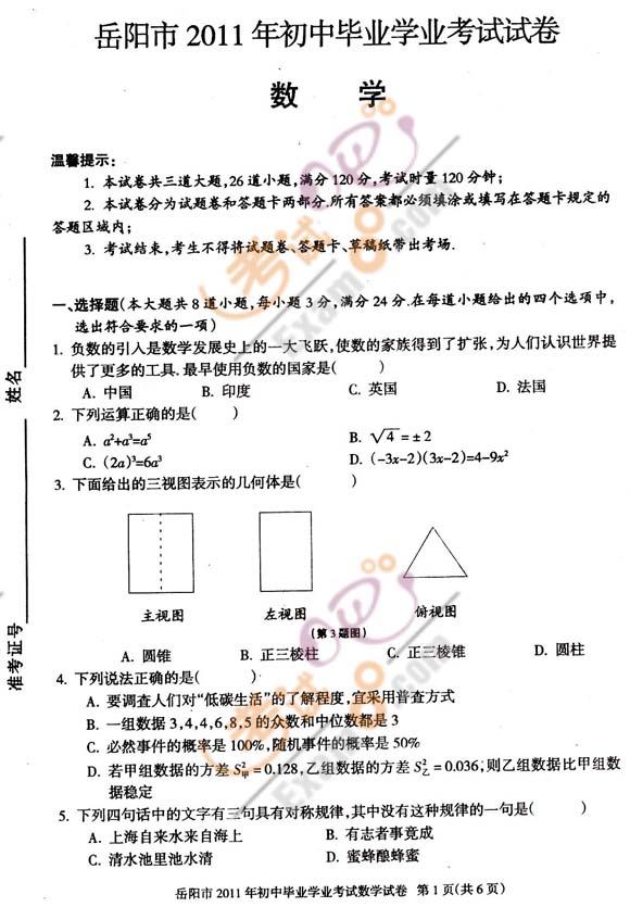 2011湖南岳阳中考数学试题
