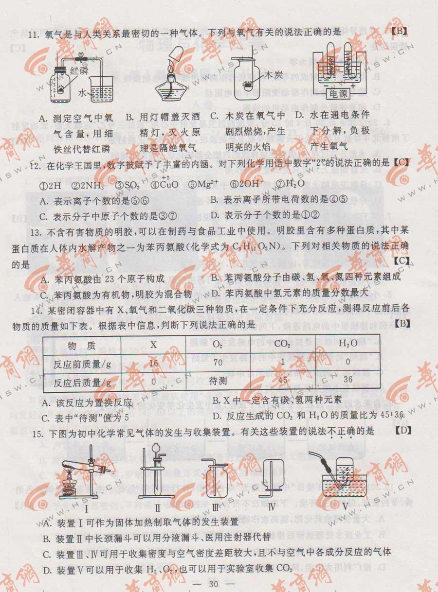 2012上海中考《物理化学》试题及答案