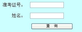2012圣泉山东中考成绩查询中学初中部潍坊入口图片
