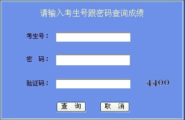 2012广东清远中考成绩查询入