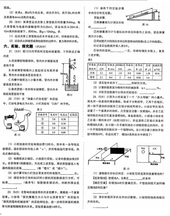2012辽宁沈阳中考物理试题