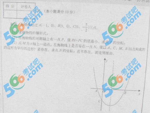 2013山东临沂中考 数学 试题第7页