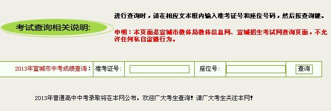 中考成绩查询2013_2013安徽宣城中考成绩查询入口开通-中考-考试吧