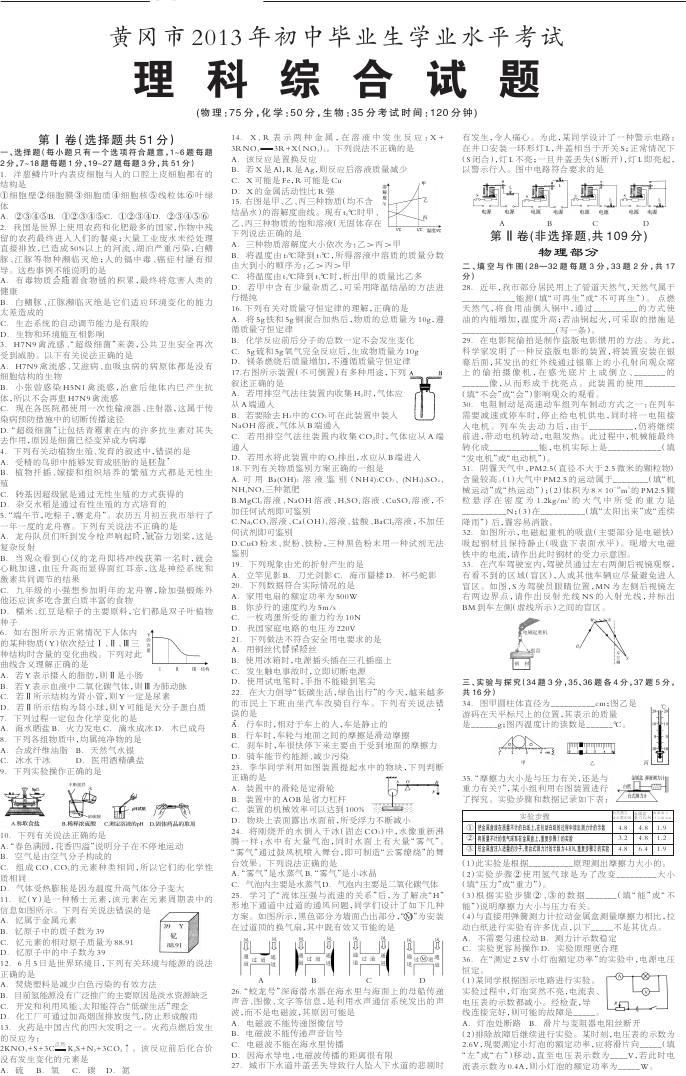 2013湖北黄冈中考《理综》试题及答案