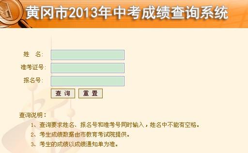 中考成绩查询2013_2013黄冈中考成绩查询时间及方式-中考-考试吧