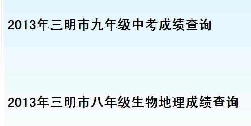 中考成绩查询2013_2013三明中考成绩查询入口 点击进入