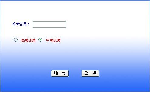 中考成绩查询2013_2013肇庆中考成绩查询入口已开通-中考-考试吧