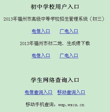 中考成绩查询2013_2013福州中考成绩查询入口 点击进入