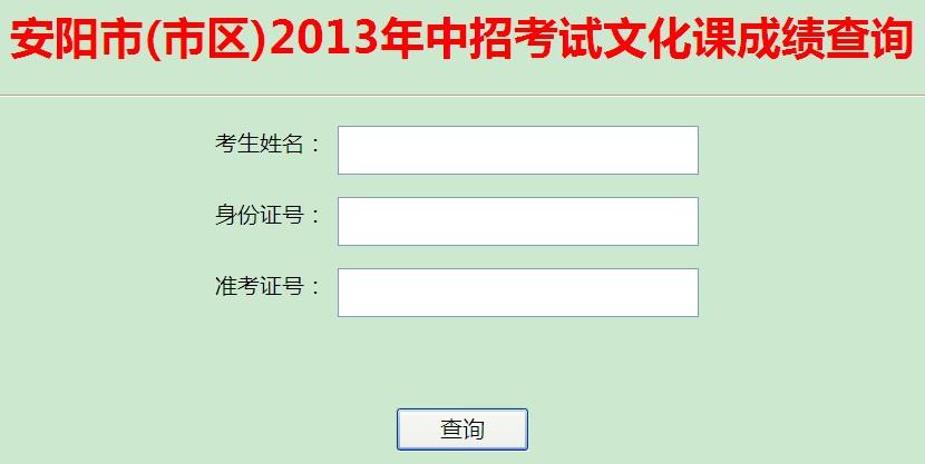 中考成绩查询2013_2013河南安阳中考成绩查询入口已开通