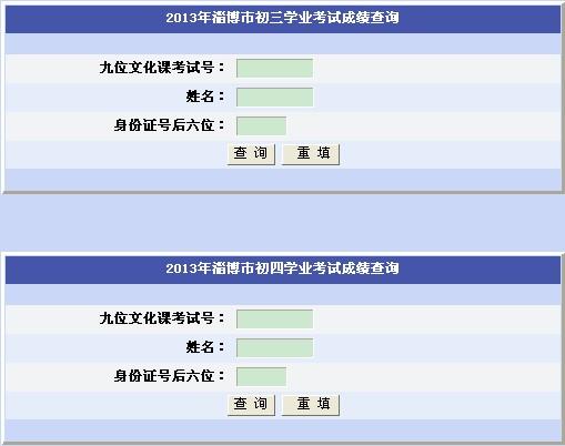 中考成绩查询2013_2013淄博中考成绩查询入口已开通