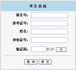 中考成绩查询2013_2013山西朔州中考成绩查询入口(已开通)