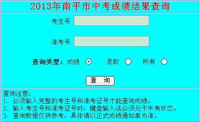 中考成绩查询2013_2013南平中考成绩查询入口 点击进入