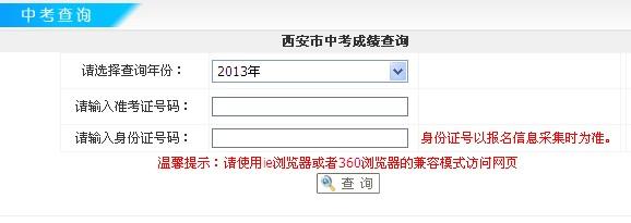 中考成绩查询2013_2013西安中考成绩查询入口 点击进入