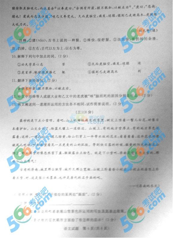 首发 2014东营中考语文试题及答案第4页
