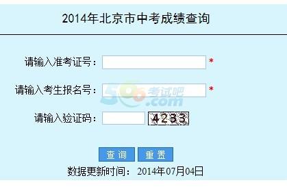 2014年北京中考成绩查询入口已开通 点击进入