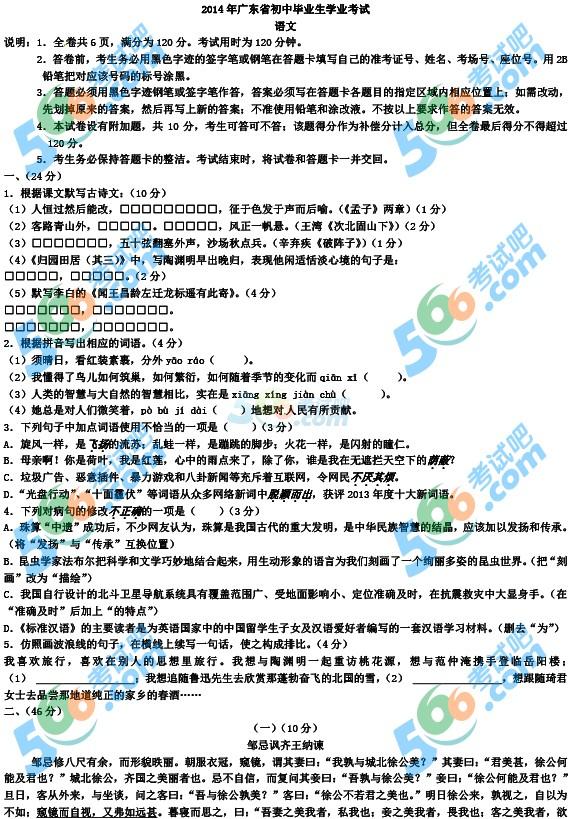 2014年广东中考语文试题及答案