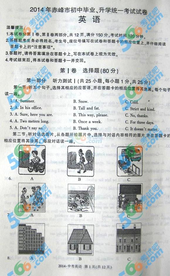 2014年赤峰中考英语试题及答案