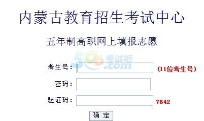 2014内蒙古中考五年制高职志愿填报入口 点击进入