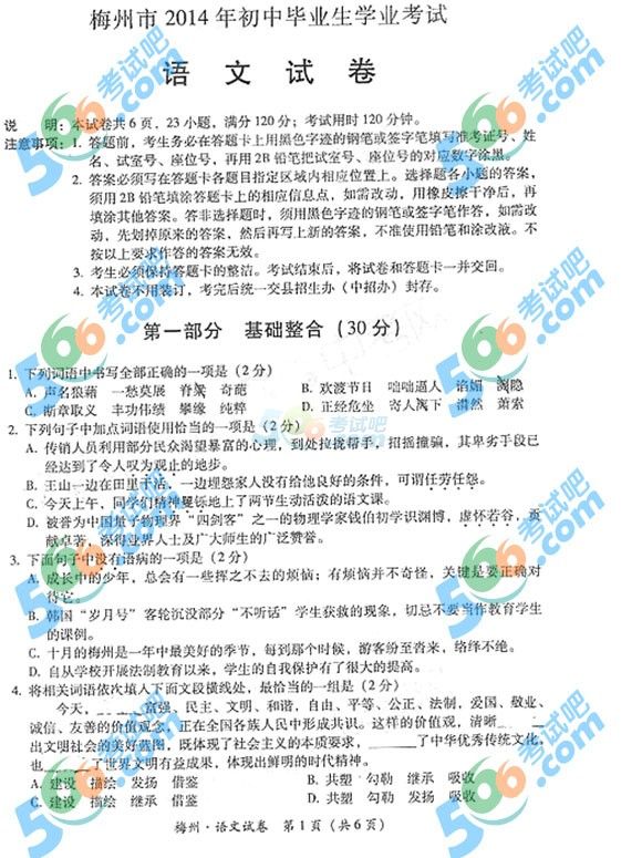 2014年广东梅州中考语文试题