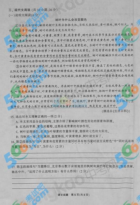 当前位置: 学路网 文档大全 2015湖南郴州中考作文题目:一同成长