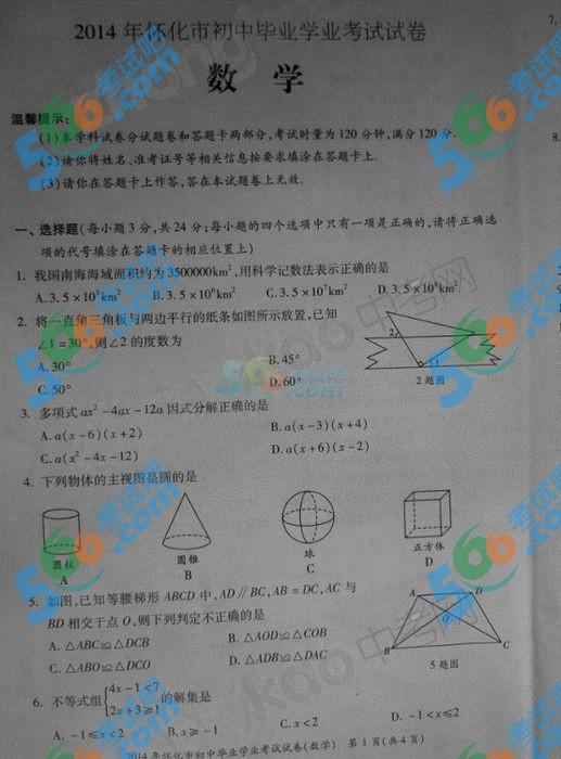 2014年湖南怀化中考数学试题