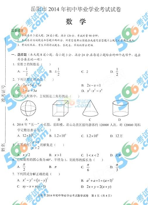 2014年湖南岳阳中考数学试题