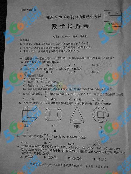 2014年湖南株洲中考数学试题