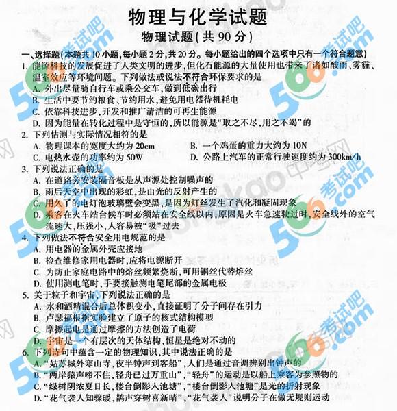 2014年江苏连云港中考物理试题及答案