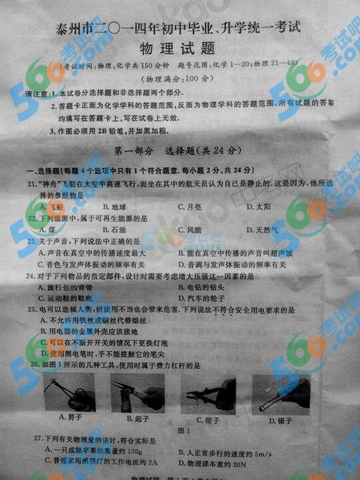 2014年江苏泰州中考物理试题