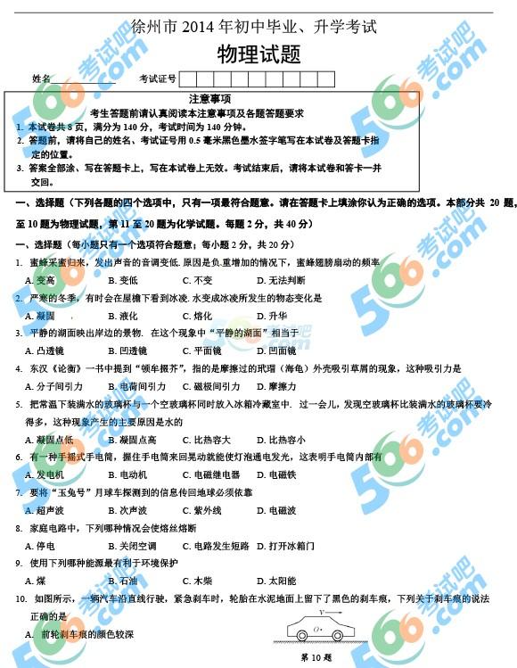 2014年江苏徐州中考物理试题及答案