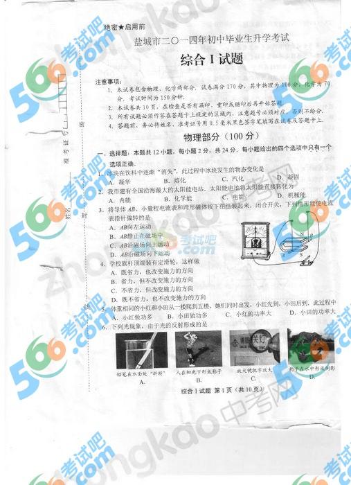 2014年江苏盐城中考物理试题