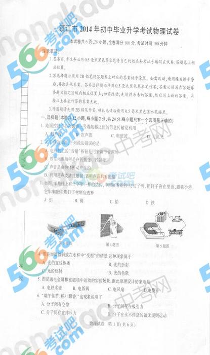 2014年江苏镇江中考物理试题及答案