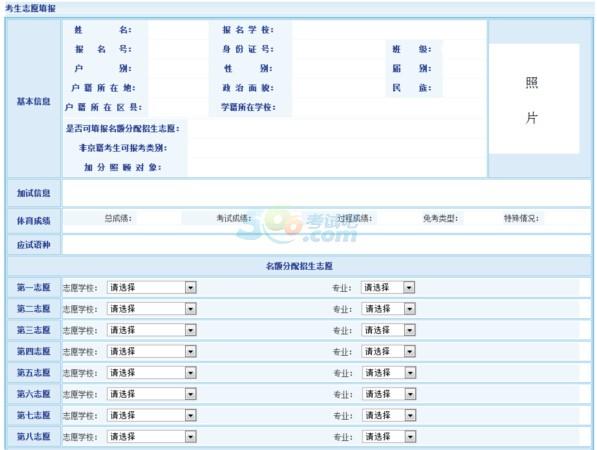 2015北京中考志愿填报时间:5月22日-5月26日