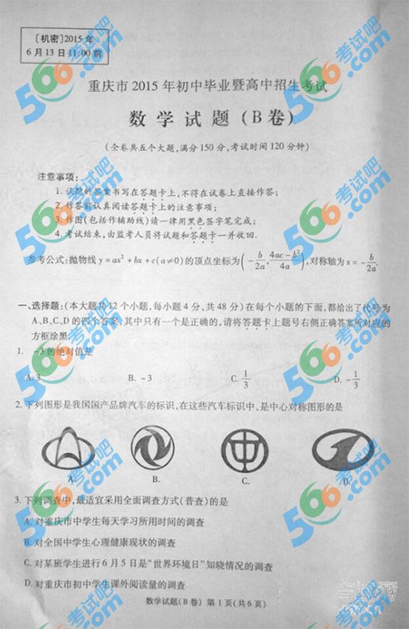 2015年重庆中考数学试题(B卷)