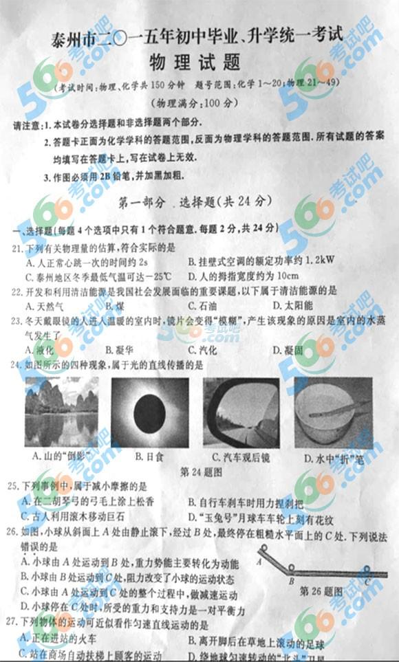 2015年江苏省泰州中考物理试题及答案