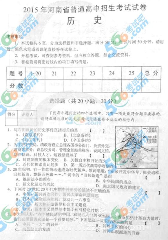 2015年河南中考历史试题及答案 中考
