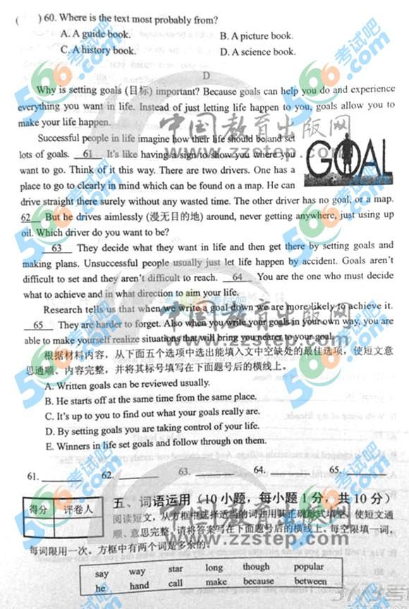 2015年河南中考英语试题及答案 中考