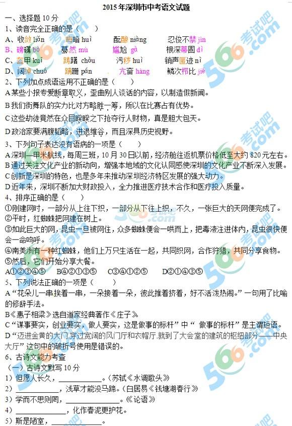 2015年广东深圳中考语文试题