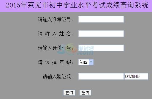 2015年莱芜中考成绩查询入口已开通 点击进入