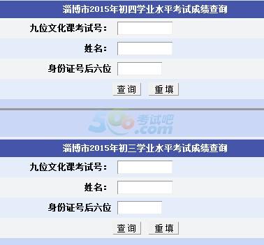 2015年淄博中考成绩查询入口已开通 点击进入