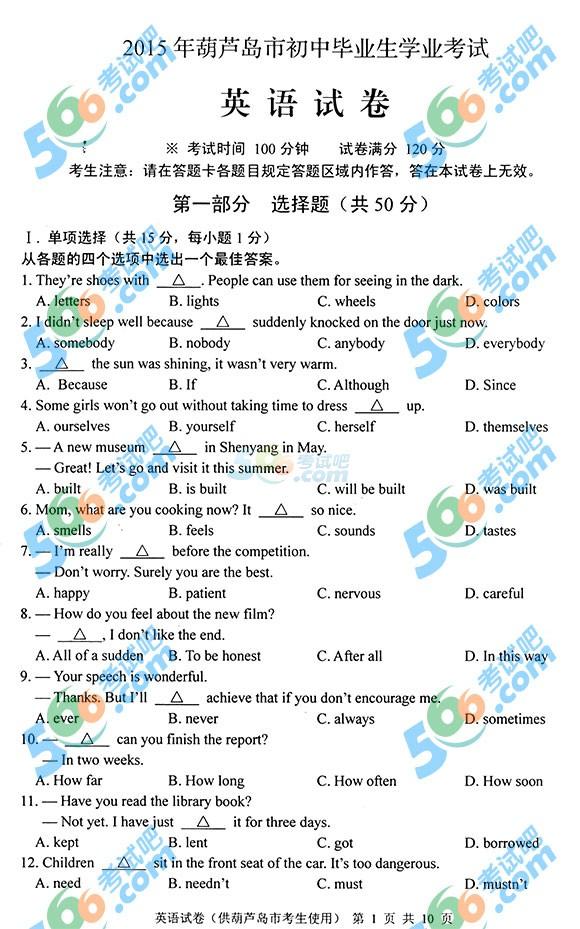 2015年辽宁葫芦岛中考英语试题及答案