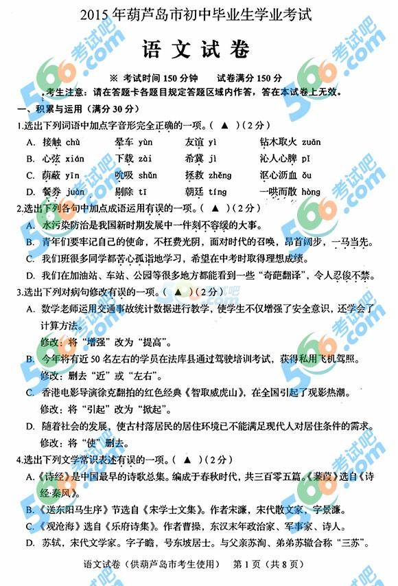 2015年辽宁葫芦岛中考语文试题及答案