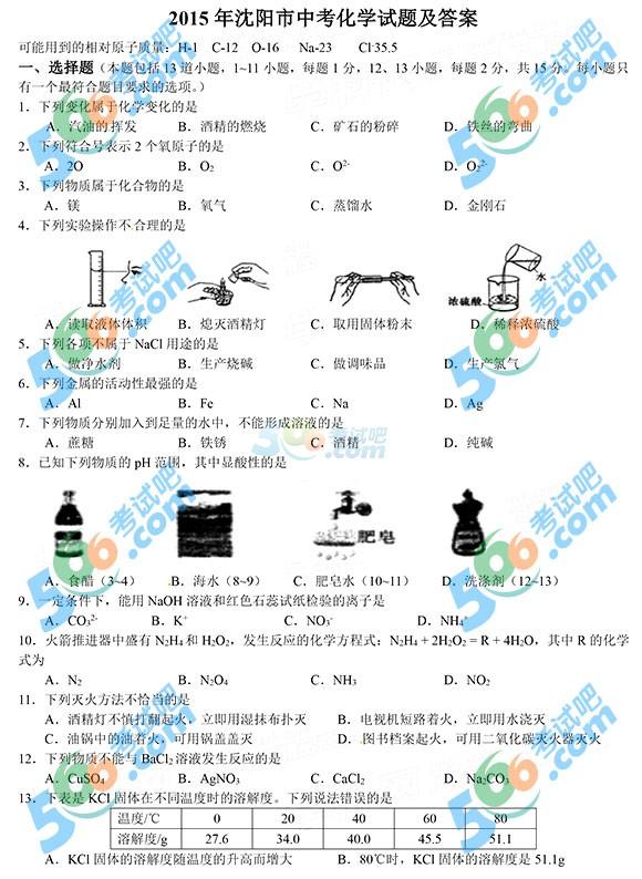 2015年辽宁沈阳中考化学试题及答案