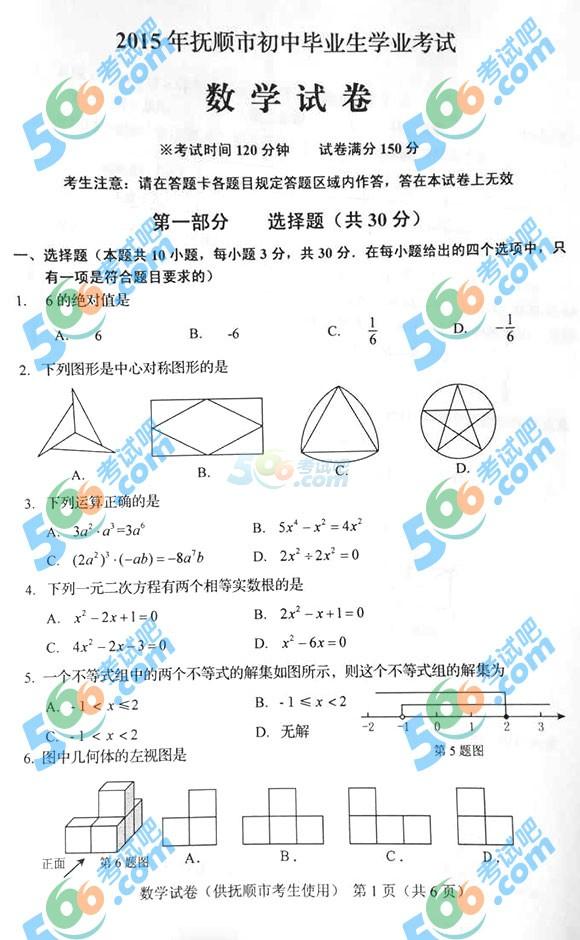2015年辽宁抚顺中考数学试题及答案