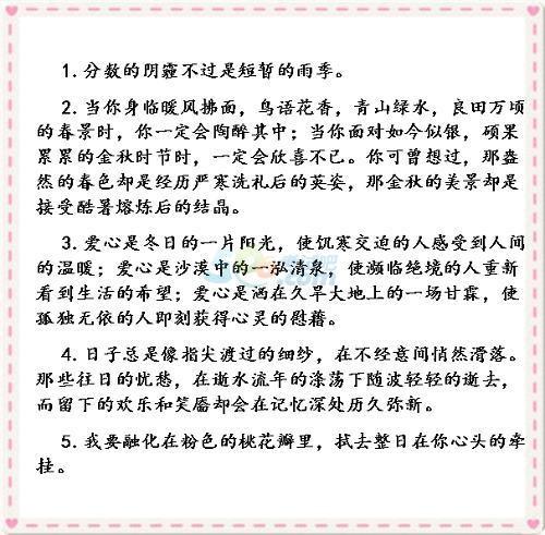 中考语文作文优美语句摘抄