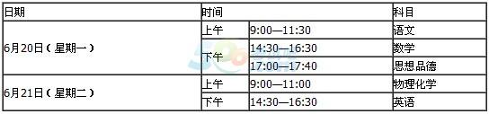 2019武汉中考时间安排 2016年湖北武汉中考时间安排(文化课):6月20日-21日