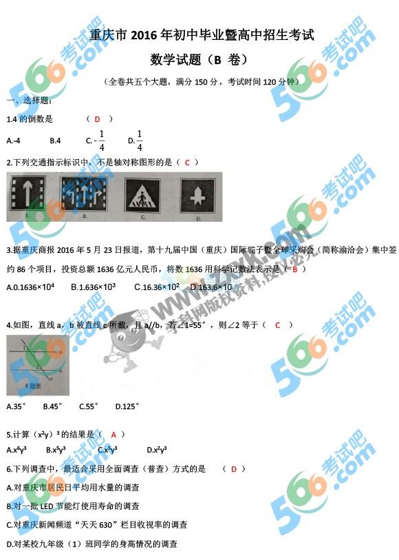 考试吧:2016年重庆中考数学试题及答案(B卷)