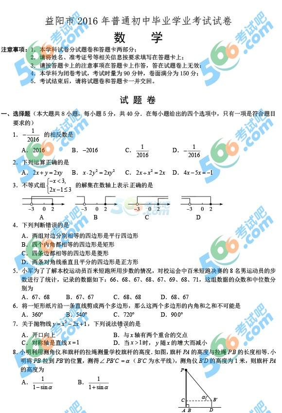 考试吧:2016年益阳中考数学试题及答案